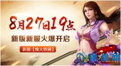 全新玩法来袭!《天子剑》8月27日新版新服开战