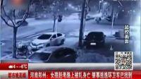 河南郑州:女孩赶考路上被轧身亡 肇事逃逸环卫车已找到