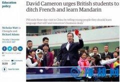 英国要让中学生每周学8小时中文!这天终于来啦