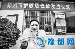 河南发放首批新版居住证 可享6项服务9项便利