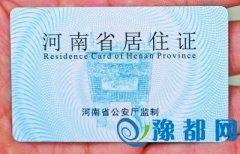 新版河南居住证来了 考驾照上车牌不用等半年