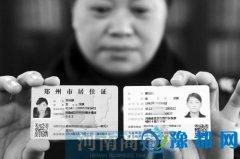 河南新版居住证出炉 现有郑州IC卡居住证可继续使用