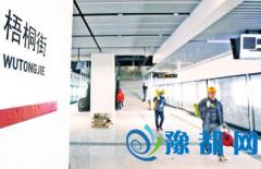 """今天郑州两条地铁线路""""开跑"""" 五个站点不停车"""