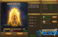 金钟幻境获仙丹37《热血江湖传》武林绝学金钟罩