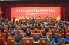 兰考县普惠金融改革试验区推进会成功召开
