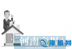 下周一住房公积金贷款贴息申请开始 条件公布