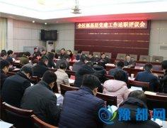 全区抓基层党建工作述职评议会议召开