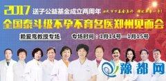 赖爱鸾教授亲临郑州长江不孕不育医院 助孕河南患者