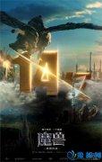 《魔兽》电影国内票房突破14亿 几乎是一天涨一亿!