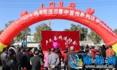 卢氏县宪法活动日宣传活动精彩纷呈