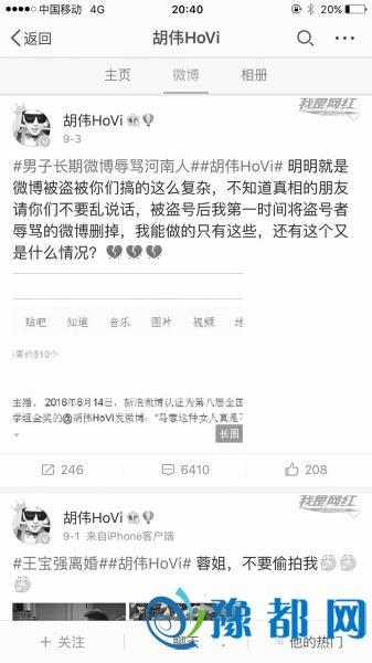 他微博上屡骂河南人被告了 法院昨日已正式立案