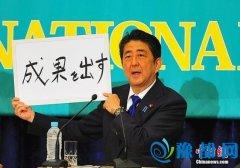 日本首相安倍吁讨论和平宪法 暗示修宪需要妥协