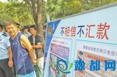 河南已成骚扰电话重灾区 7天24小时无休百姓担忧