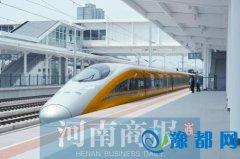 郑徐高铁开通 铁路行业人士:受影响最大的是商丘