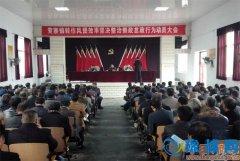 黄寨镇:召开转作风、提效率,坚决整治懒政怠政行为动员大会