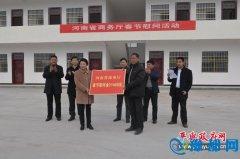 省商务厅春节慰问活动在郭楼镇前店村举行