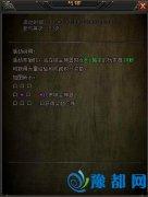 Ya247《大皇城》城主之刃玩法介绍