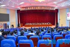 全市工商业联合会第五届会员代表大会召开
