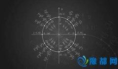 数学满分状元们的六大解题技巧。