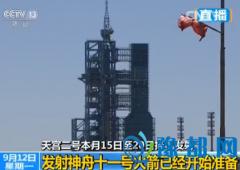 发射天宫二号火箭开始加注前准备