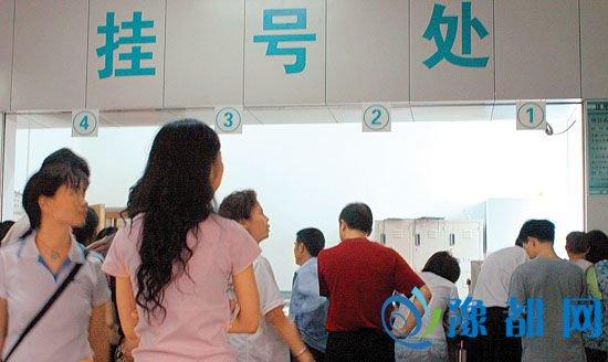 北京有医院挂号费涨几倍 广东或已不远