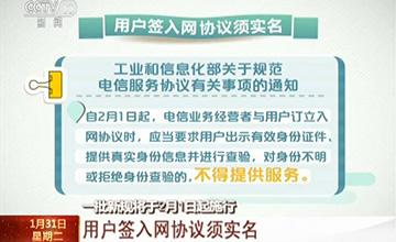 2月1日起将施行一批新规 用户签入网协议需实名