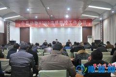平舆县召开动物H7N9流感防控工作会议