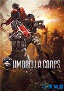 《生化危机:保护伞小队》IGN3.8分 生化危机系列的污点