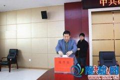 确山县委机关总支举行换届选举大会
