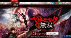 《剑风传奇无双》官网上线 预购特典很黄很暴力