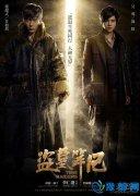 《盗墓笔记》电影8月5日上映 鹿晗、井柏然再现十年之约