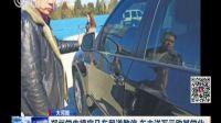 郑州学生撞宝马车留道歉信 车主送万元助其学业
