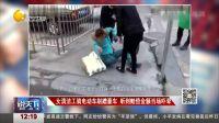 郑州女清洁工骑电瓶车剐蹭豪车 听到赔偿金额当场吓晕