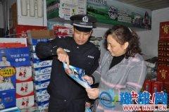 确山县公安局防范电信诈骗宣传进商铺