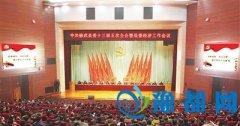 县委十三届五次全会暨县委经济工作会议召开