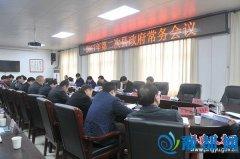 平舆县委副书记、县长赵峰主持召开2017年第二次县政府常务会议