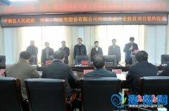 平舆县人民政府与河南三阳畜牧股份有限公司举行种羊养殖产业扶贫项目签约仪式
