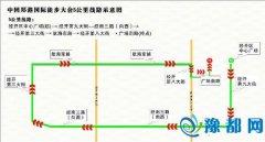2016中国郑港国际徒步大会交通管制 司机注意绕行