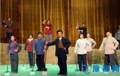 河南豫剧院三团大型豫剧《焦裕禄》在襄城县委党校上演