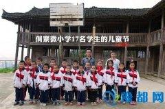【图片故事】侗寨微小学17名学生的儿童节