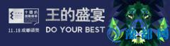 王的盛宴| 芒果奖&十间坊颁奖预告:国际评委团亮相