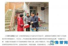 卢氏县城关镇表文明倡新风 慰问先进模范