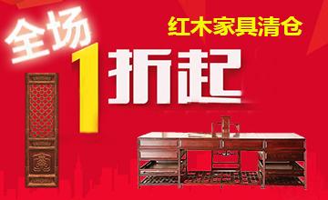郑州惊现红木家具一折起清仓处理  引市民竞相抢购