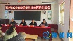 中牟县黄店镇中心学校召开教育教学质量提升年互动动员会