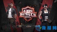整装待发4399首届ESG电竞大奖赛参赛名单即将出炉