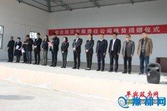 建信期货有限责任公司扶贫捐赠仪式在平舆县郭楼镇陈集村举行