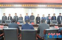 平舆县与山东青州盛景花卉苗木有限公司举行花卉盆景项目签约仪式