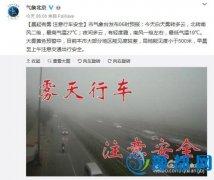北京发布大雾黄色预警 京平高速部分路段封闭