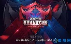 王者荣耀职业联赛9月17日开战,开启移动电竞大时代