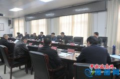 2017年平舆县大发快三第五次常务会议召开